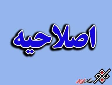 اصلاحیه ای بر سخنان شهاب نادری در مورداختصاص مبلغ ارزش افزوده به شهرداری پاوه