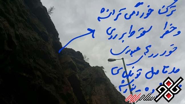 ریزش کوه در مسیر نودشه