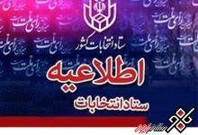 داوطلبین احتمالی انتخابات شوراهای اسلامی شهر و روستا نسبت به اخذ گواهی سوء پیشینه اقدام کنند