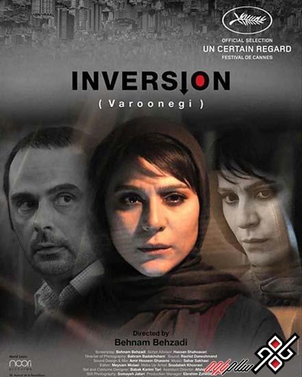اکران دو فیلم روز ایران در سینما فرهنگ پاوه/تصاویر