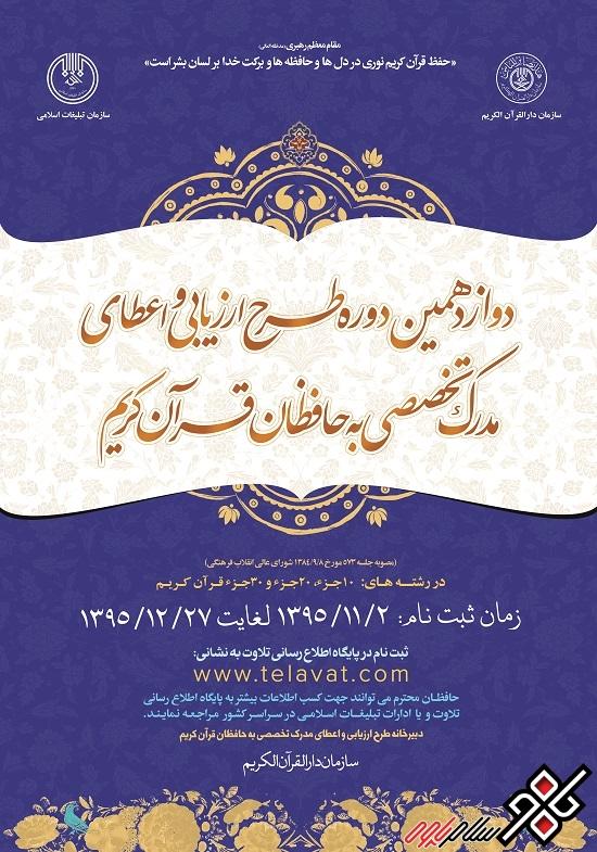 اعطای مدرک تخصصی به حافظان قرآن کریم