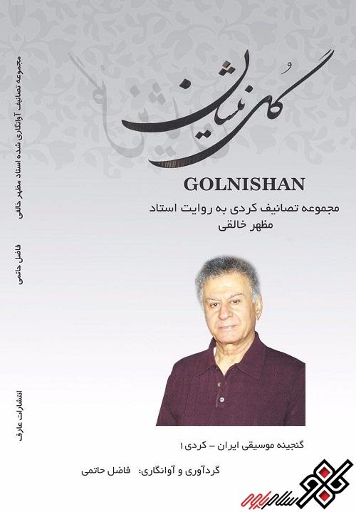 """کتاب""""گل نیشان""""نوشته فاضل حاتمی روانه بازار موسیقی کشور شد"""