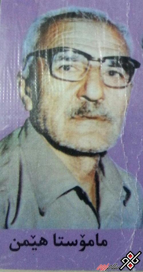 به مناسبت سی و یکمین سالگرد فوت استاد سید محمد شیخ الاسلامی(هیمن مکریانی)/سیروس عزیزی