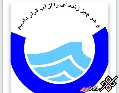 احتمال قطع آب آشامیدنی در برخی نقاط شهر پاوه در روز سه شنبه