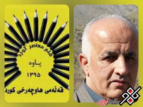 واکنش عضو شورای اسلامی شهر پاوه به بیانیه موسسه قلم معاصر کرد