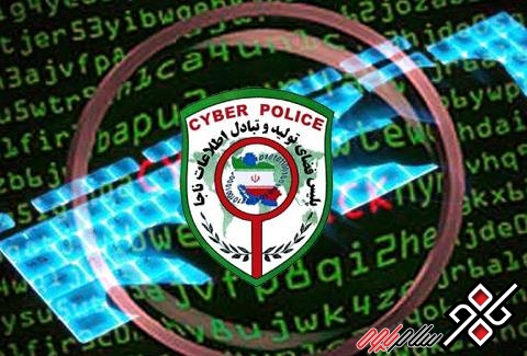 توصیه های پلیس فتا برای حفظ حریم خصوصی کاربران در فضای مجازی