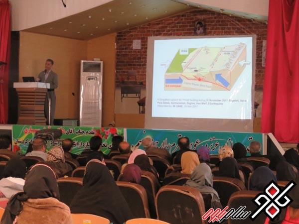 کارگاه آموزشی آشنایی با زمین لرزه در پاوه برگزارشد/عکس