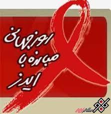سلامتی حقی برای همه/با اطلاع رسانی،پیشگیری،تشخیص زود هنگام،درمان و حمایت از مبتلایان