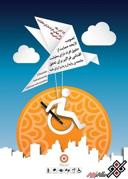 گزارشی از خدمات اداره بهزیستی شهرستان پاوه به معلولین