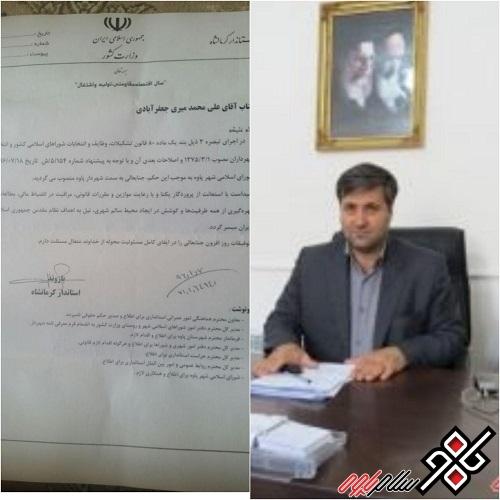 سخنگوی شورای شهر پاوه خبر داد:حکم شهردار پاوه صادر شد