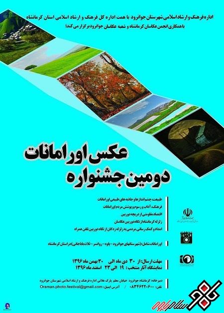 برگزاری دومین جشنواره منطقه ای عکس اورامانات در جوانرود