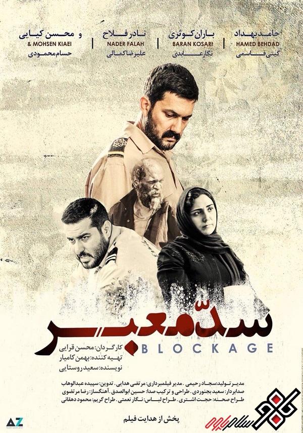 """اکران فیلم سینمایی""""سد معبر""""در سینما فرهنگ پاوه/عکس"""