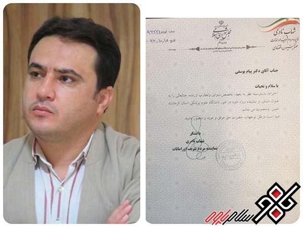 انتصاب دکتر پیام یوسفی به عنوان نماینده ویژه شهاب نادری در امور دانشگاه علوم پزشکی کرمانشاه