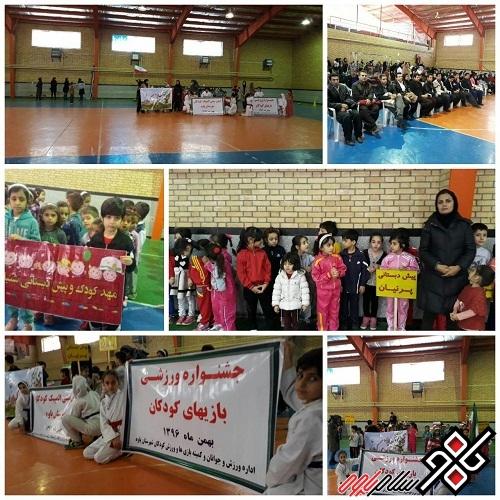 برگزاری جشنواره بازی ها و ورزش کودکان(مینی المپیک کودکان)در پاوه