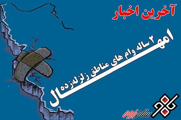 نارضایتی شهروندان پاوه ای از عدم امهال وامهایشان/ آقای استاندارلطفا پاسخگو باشید!!