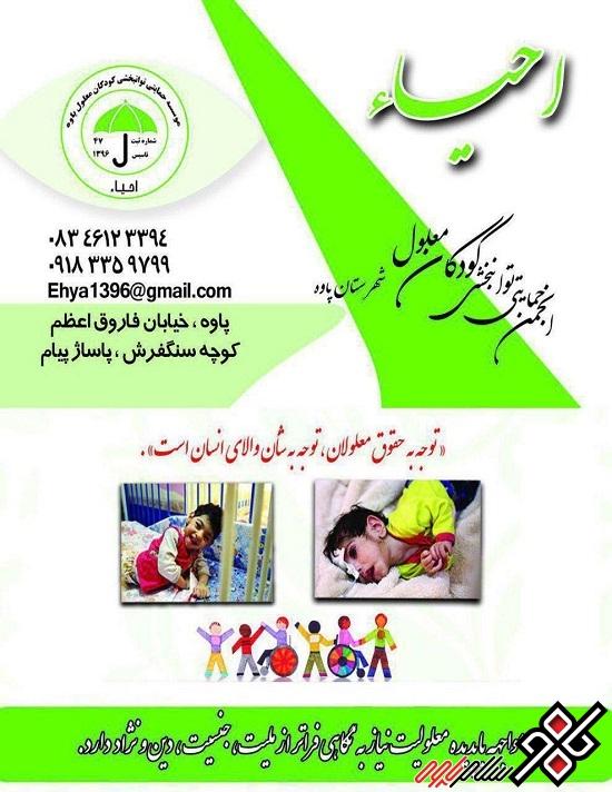 گزارش عملکرد انجمن حمایتی توانبخشی کودکان معلول(احیاء)شهرستان پاوه/عکس
