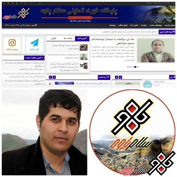 قالب جدید پایگاه خبری تحلیلی سلام پاوه رونمایی شد