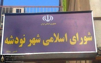ترکیب هیئت رئیسه شورای شهر نودشه مشخص شد/رمضانی رئیس شد