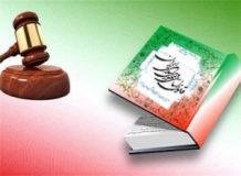 دولت چقدر به ضوابط اصل۴۳ قانون اساسی عمل کرده است؟